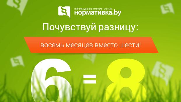 620_350_Normativka_6=8