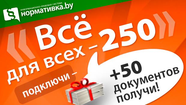 Normativka_620x350